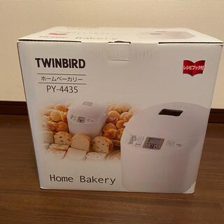 TWINBIRD - TWINBIRD ホームベーカリー PY-4435
