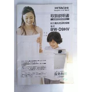 ヒタチ(日立)の日立 洗濯機 BW-D9HV 説明書(洗濯機)