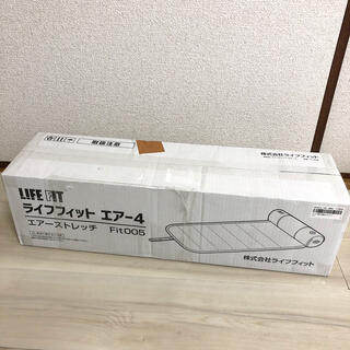 【新品未開封】ライフフィットエアー4 ストレッチマット Fit005(マッサージ機)