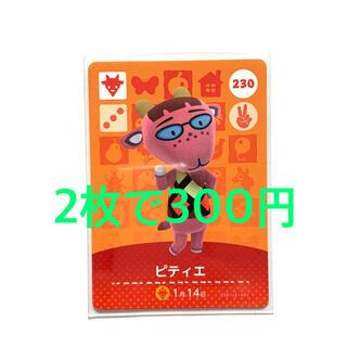 ニンテンドースイッチ(Nintendo Switch)のどうぶつの森 amiiboカード ピティエ(カード)