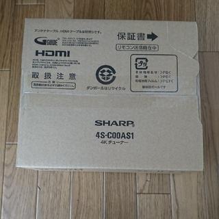 SHARP - 【新品未開封】シャープ 4Kチューナー 4S-C00AS1