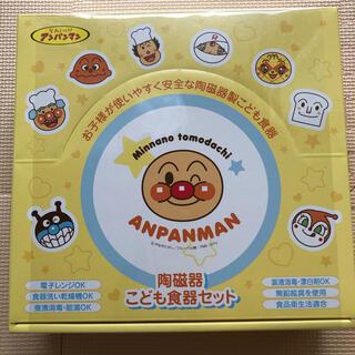 アンパンマン - 【新品・未使用・未開封】アンパンマン お子様食器ギフトセットM