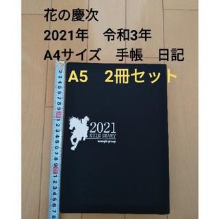 ニューギン(newgin)の2021年 令和3年 花の慶次 手帳 A4 A5 2冊セット(パチンコ/パチスロ)