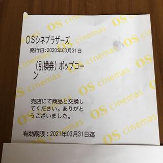 OSシネマズ劇場 ポップコーン引換券(その他)