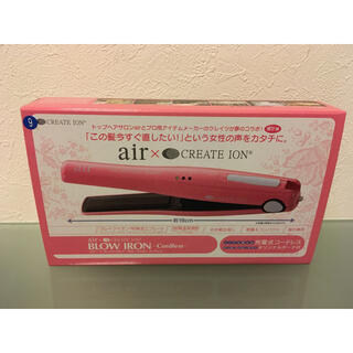 Clayz - 新品 AIR × クレイツイオン 充電式コードレス ヘアアイロン