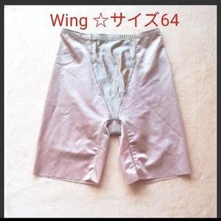Wing - 【Wing】ウィング ☆ スタイルアップパンツ  ワコール