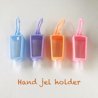 ハンドジェルホルダー ハンドジェルボトル 小分け容器