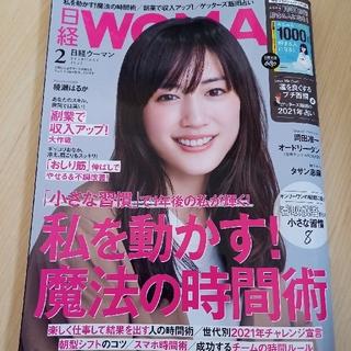 ニッケイビーピー(日経BP)の日経 WOMAN (ウーマン) 2021年 02月号♡雑誌のみ(その他)