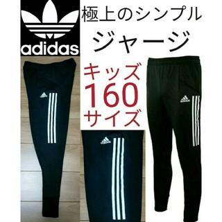 adidas - adidas ジャージパンツ キッズ 160サイズ adidas