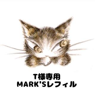 マークス(MARK'S Inc.)のT様専用 MARK'Sレフィル(カレンダー/スケジュール)