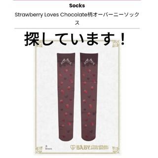 ベイビーザスターズシャインブライト(BABY,THE STARS SHINE BRIGHT)のStrawberry Loves Chocolate柄オーバーニーソックス 茶色(ソックス)