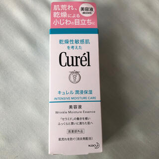 Curel - キュレル 美容液 40g