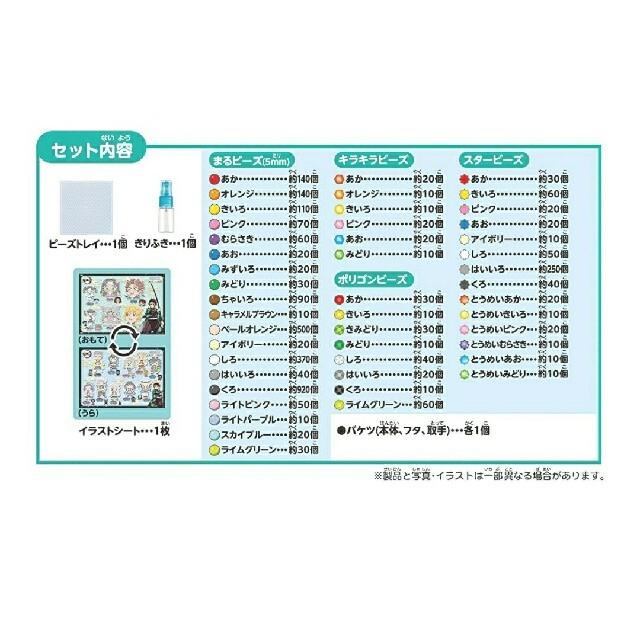 BANDAI(バンダイ)の鬼滅の刃 アクアビーズ バケツセット エンタメ/ホビーのおもちゃ/ぬいぐるみ(キャラクターグッズ)の商品写真