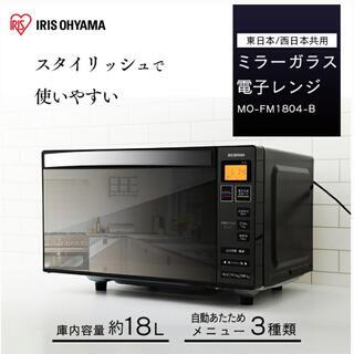 アイリスオーヤマ(アイリスオーヤマ)のアイリスオーヤマ 電子レンジ 2020年製(電子レンジ)