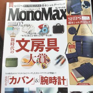 シップス(SHIPS)のMono Max (モノ・マックス) 2021年 02月号 付録(トートバッグ)