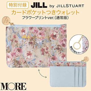 ジルバイジルスチュアート(JILL by JILLSTUART)のMORE 付録 ジルスチュアート カードポケットつきウォレット(コインケース)