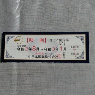ミッドランドシネマ 株主優待券1枚(その他)