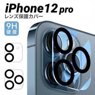 iPhone12 Pro レンズ保護 レンズカバー クリア 透明(保護フィルム)