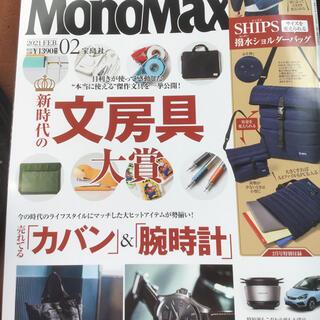 タカラジマシャ(宝島社)のMono Max (モノ・マックス) 2021年 02月号(その他)