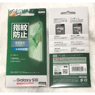 エレコム(ELECOM)の専用 Galaxy S10 フィルム防指紋反射防止薄型 325(保護フィルム)