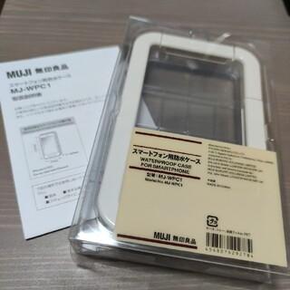 MUJI (無印良品) - 未使用/無印/防水ケース