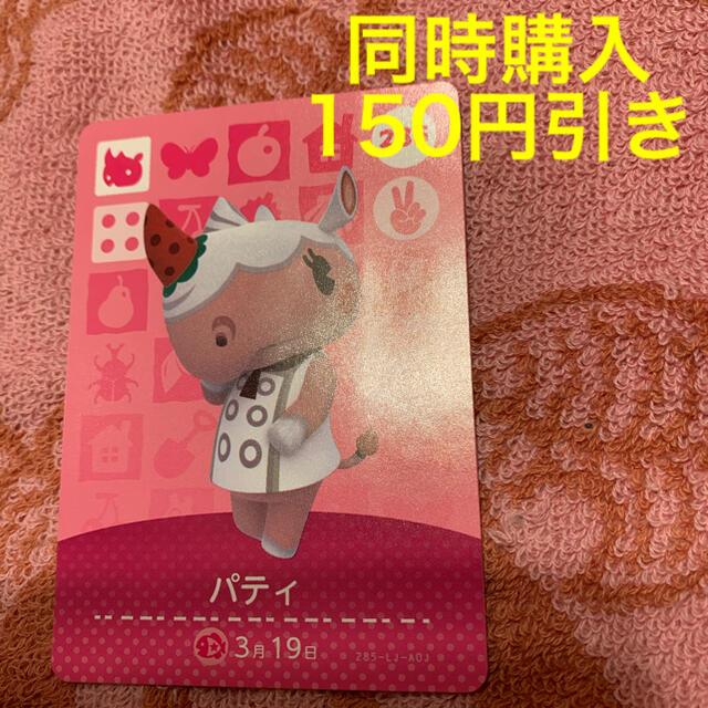 任天堂(ニンテンドウ)のamiiboカード パティ エンタメ/ホビーのアニメグッズ(カード)の商品写真
