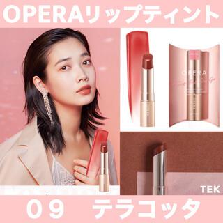 オペラ(OPERA)の新発売 復刻色 新品未開封 OPERA オペラ リップティント 09 テラコッタ(口紅)
