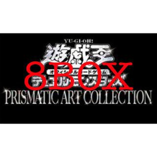 ユウギオウ(遊戯王)のPRISMATIC ART COLLECTION BOX 8BOX(Box/デッキ/パック)