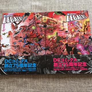 DCユニバース:レガシーズ vol.1 vol2 アメコミ2冊セット(アメコミ/海外作品)
