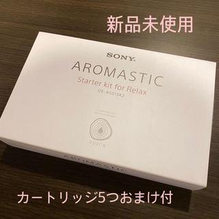 ソニー(SONY)の【新品未使用】AROMASTIC スターターキット カートリッジ5個おまけつき(アロマグッズ)