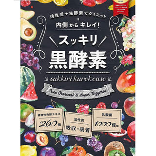 ☆新品☆スッキリ黒酵素 炭 ダイエットサプリ (ダイエット食品)