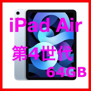 iPad - Apple iPad Air 第4世代 64GB スカイブルー MYFQ2J/A