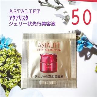 ASTALIFT - 0.5g×50包  ジェリーアクアリスタ  先行美容液  ASTALIFT