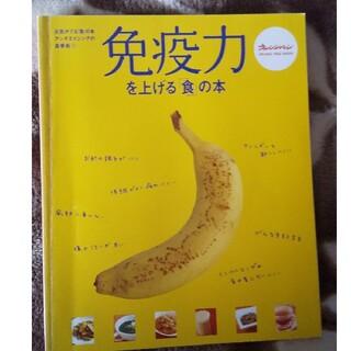免疫力を上げる「食」の本(料理/グルメ)