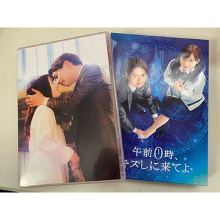 ジェネレーションズ(GENERATIONS)の映画「午前0時キスしに来てよ」初回限定盤DVD(日本映画)