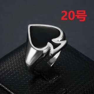 幸運 ラッキー アイテム トランプ スペード シルバー リング 指輪 20号(リング(指輪))