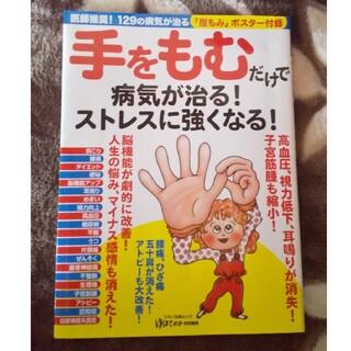手をもむだけで病気が治る!ストレスに強くなる!(健康/医学)