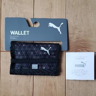 プーマ(PUMA)の新品未使用 PUMA ウォレット(財布)