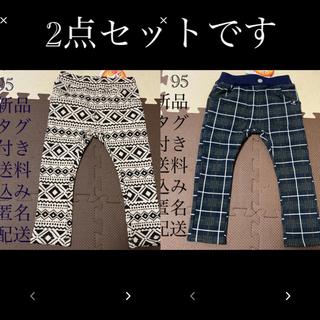 ニシマツヤ(西松屋)の(564) 2点セット 新品 95 ウラぽか 裏起毛 パンツ ズボン(パンツ/スパッツ)