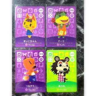 ニンテンドースイッチ(Nintendo Switch)のどうぶつの森 amiiboカード4枚セット(カード)