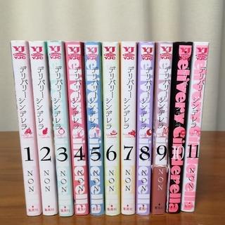 デリバリ-シンデレラ 1-11巻 全巻セット 全巻 NON(青年漫画)
