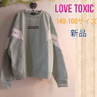 lovetoxic - 新品SALE140cm女の子トレーナー