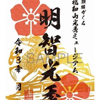 限定品 麒麟がくる 明智光秀 オリジナル武将印(印刷物)