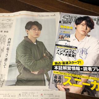 カトゥーン(KAT-TUN)の亀梨和也 読売 雑誌スマート セット(ファッション)