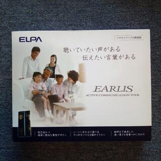 エルパ(ELPA)のyassan様専用 ELPA EARLIS イヤホンマイク式集音器 イヤリス(ヘッドフォン/イヤフォン)