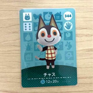 ニンテンドースイッチ(Nintendo Switch)のどうぶつの森 amiiboカード チャス(カード)