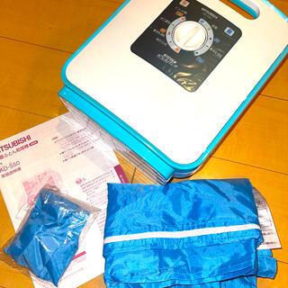 ミツビシ(三菱)の三菱ふとん乾燥機AD-S50 使用頻度少なめ美品(衣類乾燥機)