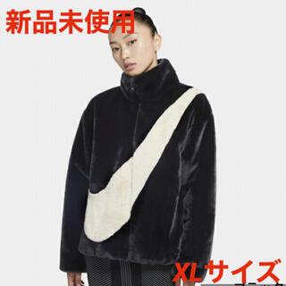 ナイキ(NIKE)の【新品未使用】NIKE フェイクファー ジャケット ブラック XLサイズ(その他)