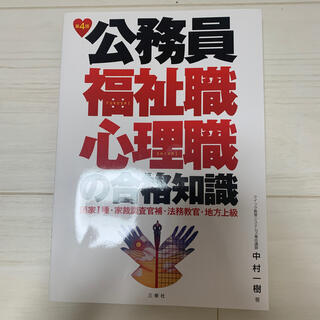 公務員福祉職・心理職の合格知識 第4版(資格/検定)