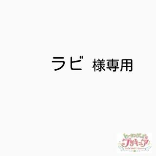 バンダイ(BANDAI)のラビ様専用(その他)